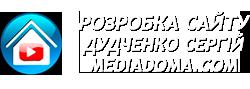 copyright Sergey Dudchenko mediadoma.com